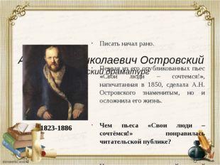 Александр Николаевич Островский Русский драматург Писать начал рано. Первая