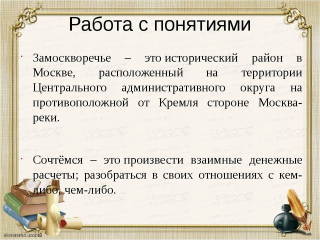 Работа с понятиями Замоскворечье – этоисторический район в Москве, расположе...
