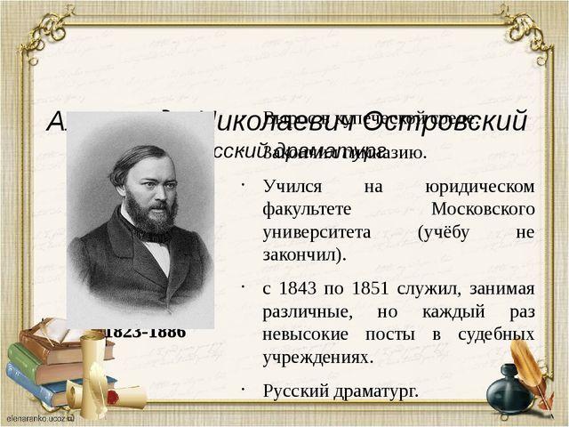 Александр Николаевич Островский Русский драматург Вырос в купеческой среде....