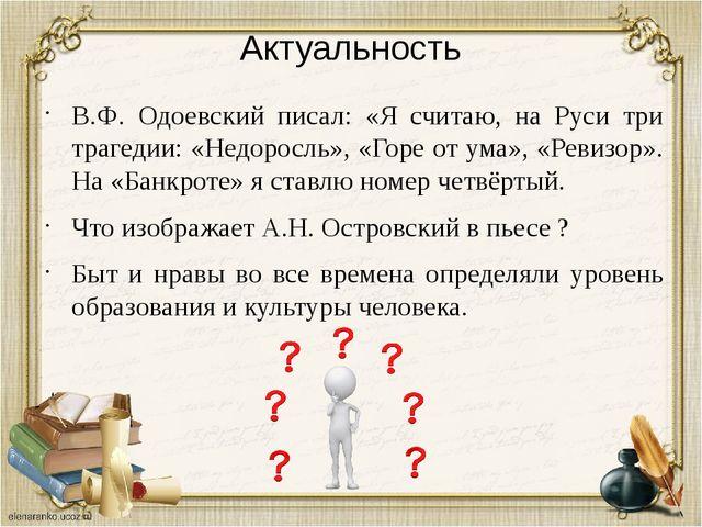 Актуальность В.Ф. Одоевский писал: «Я считаю, на Руси три трагедии: «Недоросл...