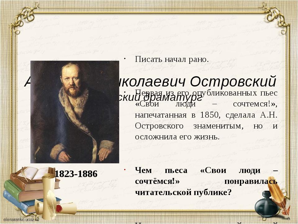 Александр Николаевич Островский Русский драматург Писать начал рано. Первая...