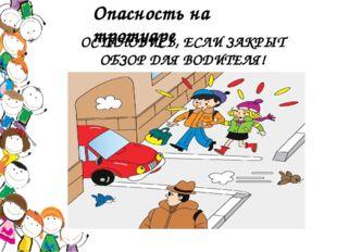 Опасность на тротуаре ОСТАНОВИСЬ, ЕСЛИ ЗАКРЫТ ОБЗОР ДЛЯ ВОДИТЕЛЯ!