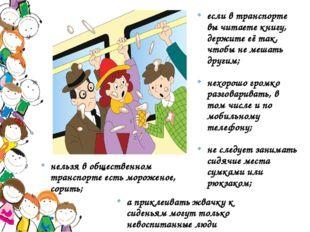 если в транспорте вы читаете книгу, держите её так, чтобы не мешать другим; н
