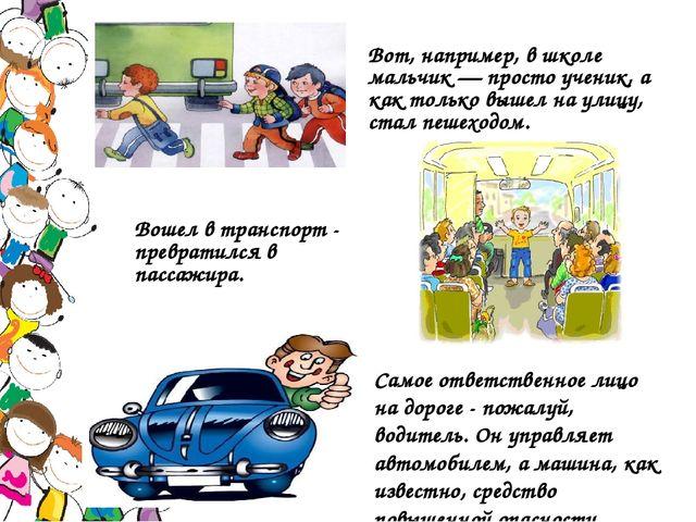 Вот, например, в школе мальчик — просто ученик, а как только вышел на улицу,...