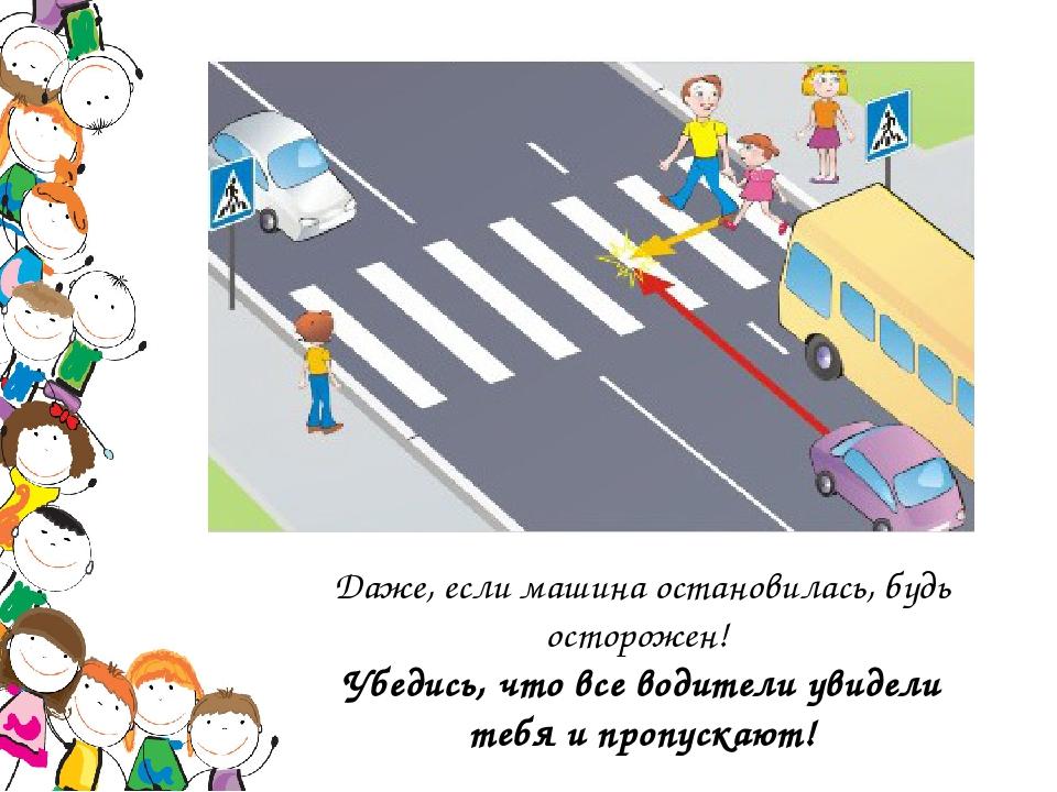 Даже, если машина остановилась, будь осторожен! Убедись, что все водители уви...