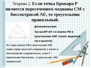 Следовательно, треугольник АМР подобен треугольнику СМА и угол МАР равен углу