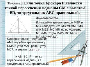 В равнобедренном треугольнике АРC высота PD является и медианой, т.е. AD=DC.