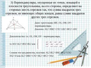 Вычисление площади педального треугольника. Тогда SА1В1С1= SС1МВ1 + SA1MB1= S