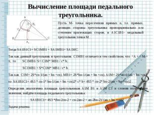 Площадь педального треугольника центра вписанной окружности. По свойству бисс
