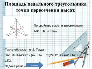 Дано: АВС– равносторонний,la=1,5 см,lb=2,8 см,lc=1,7 см. Найти: Решение