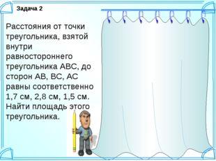 Решение. Ответ: Задача 5 Определите угол Брокара, если треугольник имеет след