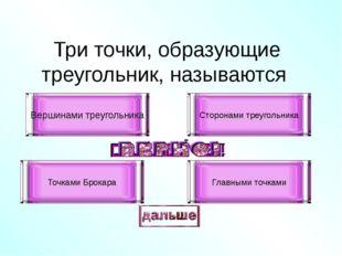 Если точка Брокара является точкой пересечения медиан, то треугольник правиль