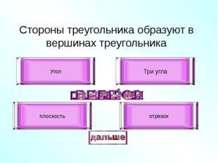 Если расстояние от педальной точки до вершины треугольника АВС равны х, у, z,