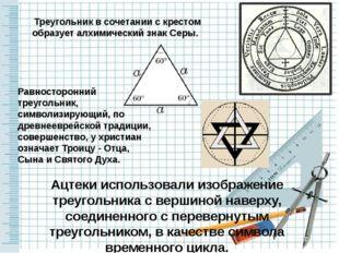Ацтеки использовали изображение треугольника с вершиной наверху, соединенного