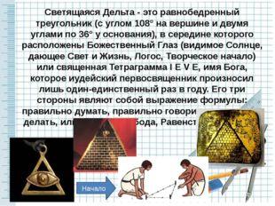 Светящаяся Дельта - это равнобедренный треугольник (с углом 108° на вершине и