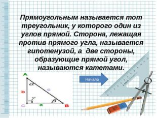 Прямоугольным называется тот треугольник, у которого один из углов прямой. Ст