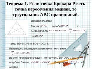Доказательство. Так как ВР=АР, то отрезок РМ в треугольнике АВР служит медиан