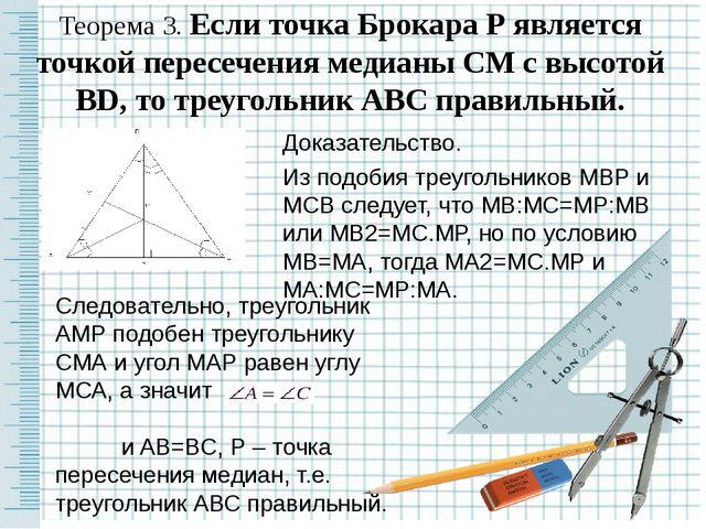 В равнобедренном треугольнике АРC высота PD является и медианой, т.е. AD=DC....