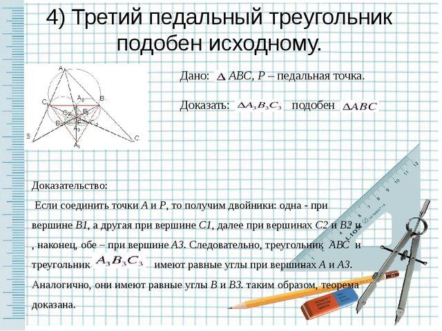 Площадь педального треугольника центра тяжести. т.е. n=0. Тогда SА1В1С1= 4S3...