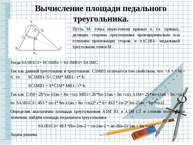 Площадь педального треугольника центра вписанной окружности. По свойству бисс...