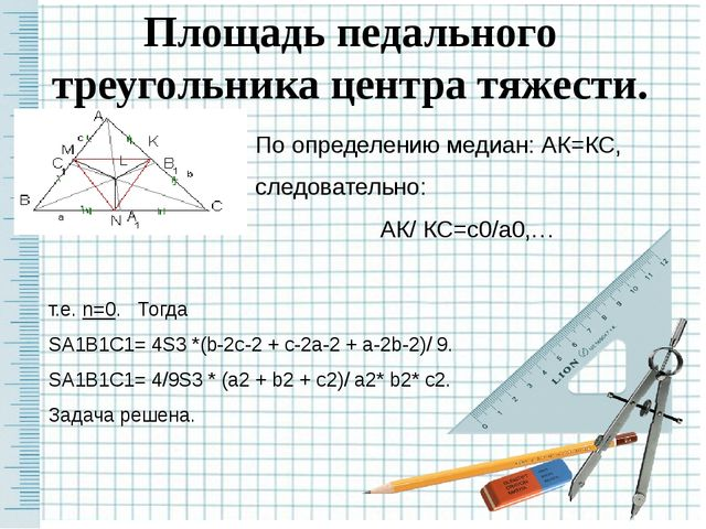 Площадь педального треугольника точки пересечения высот. По свойству высот в...