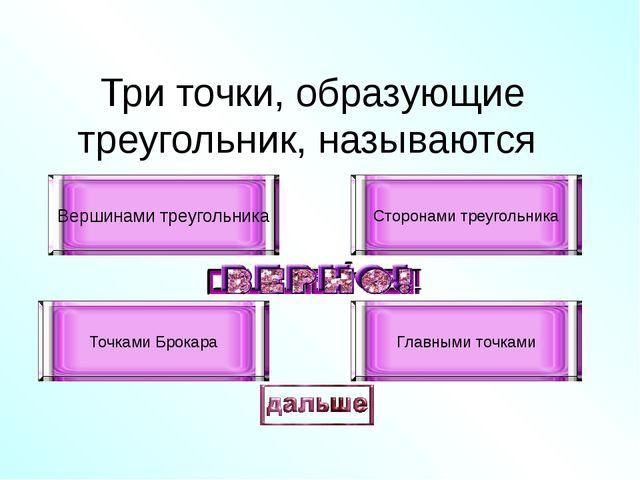 Если точка Брокара является точкой пересечения медиан, то треугольник правиль...