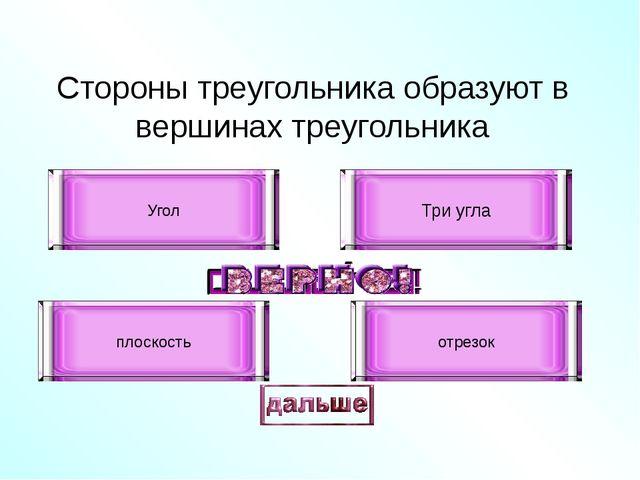 Если расстояние от педальной точки до вершины треугольника АВС равны х, у, z,...