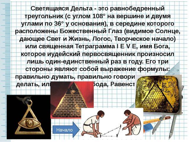Светящаяся Дельта - это равнобедренный треугольник (с углом 108° на вершине и...