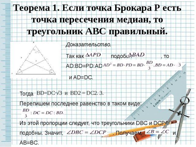 Доказательство. Так как ВР=АР, то отрезок РМ в треугольнике АВР служит медиан...