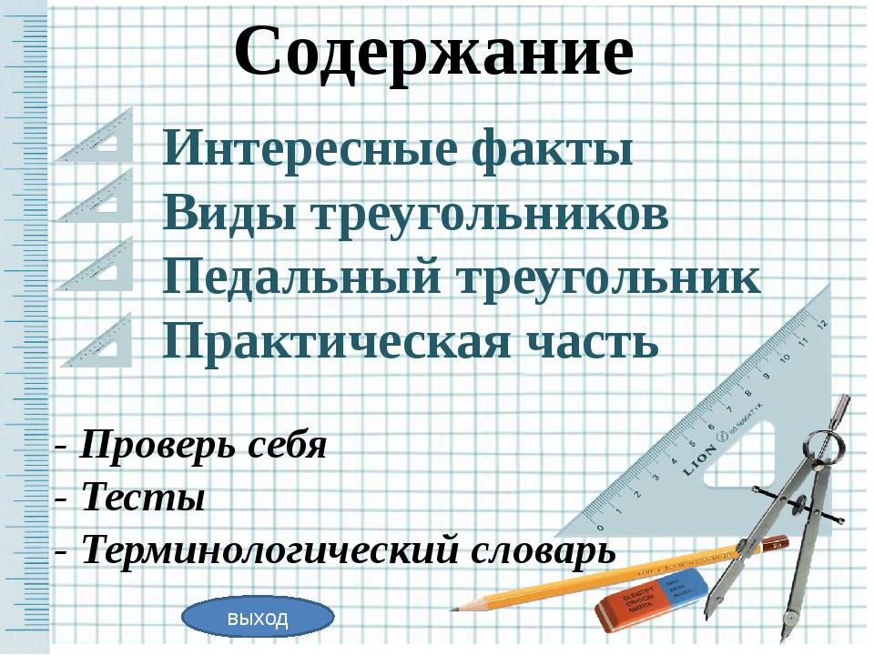 Треугольник - первая геометрическая фигура, встречающаяся в древних орнамента...