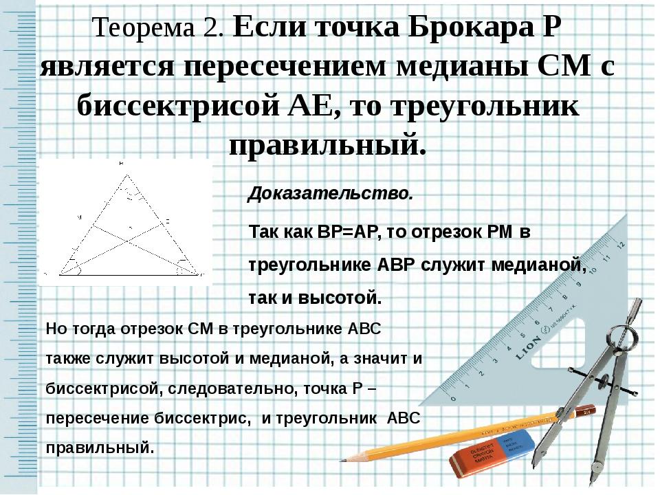 Следовательно, треугольник АМР подобен треугольнику СМА и угол МАР равен углу...