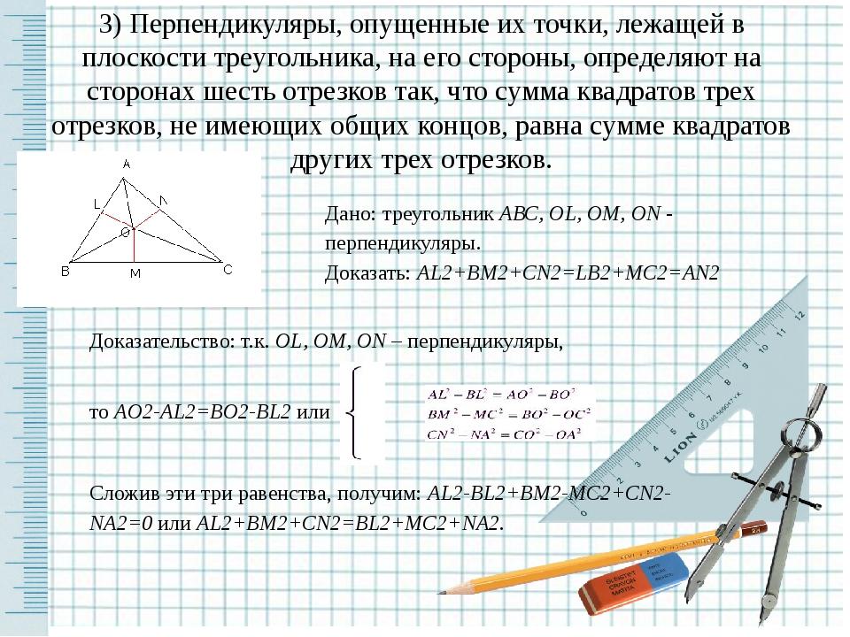 Вычисление площади педального треугольника. Тогда SА1В1С1= SС1МВ1 + SA1MB1= S...