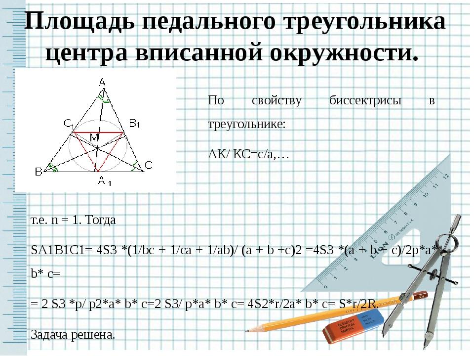 Решение: Ответ: 7,5 (см) Задача 1 Вычислить стороны педального треугольника,...