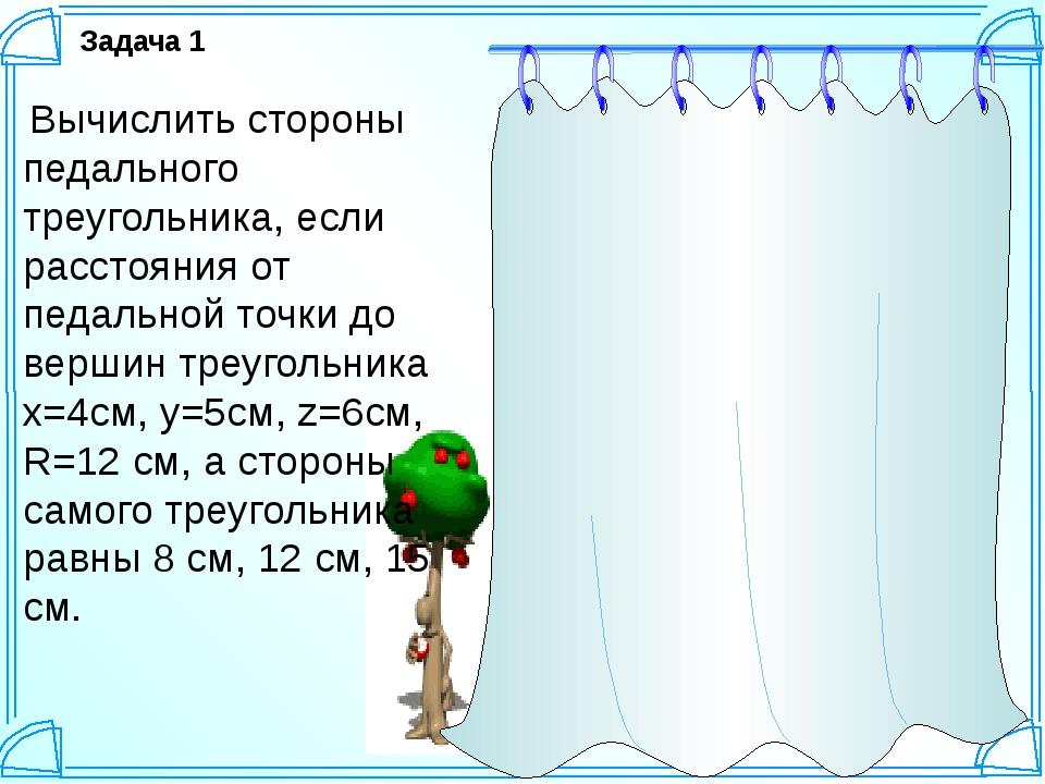 Решение. (см2) Ответ: 1,57 (см2) Задача 4 Найти площадь педального треугольни...