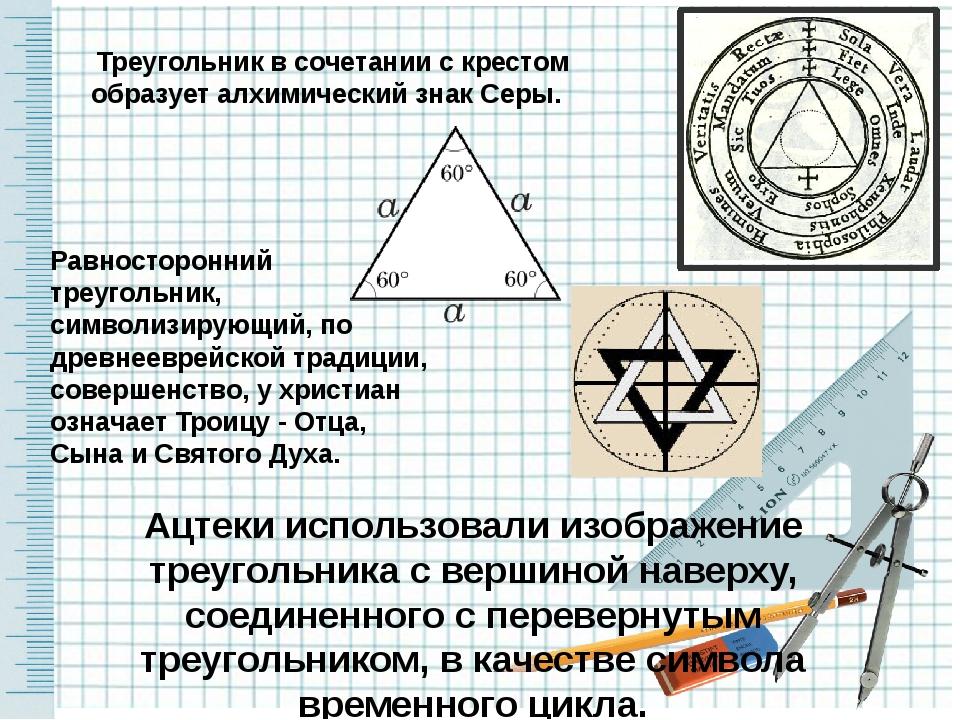 Ацтеки использовали изображение треугольника с вершиной наверху, соединенного...