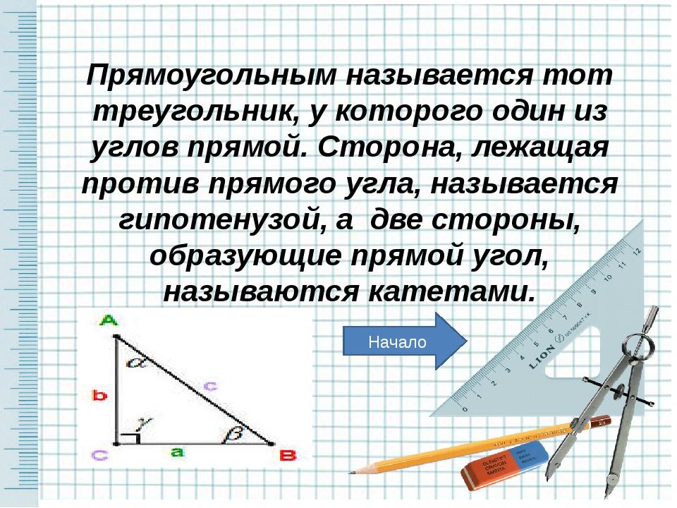 Прямоугольным называется тот треугольник, у которого один из углов прямой. Ст...