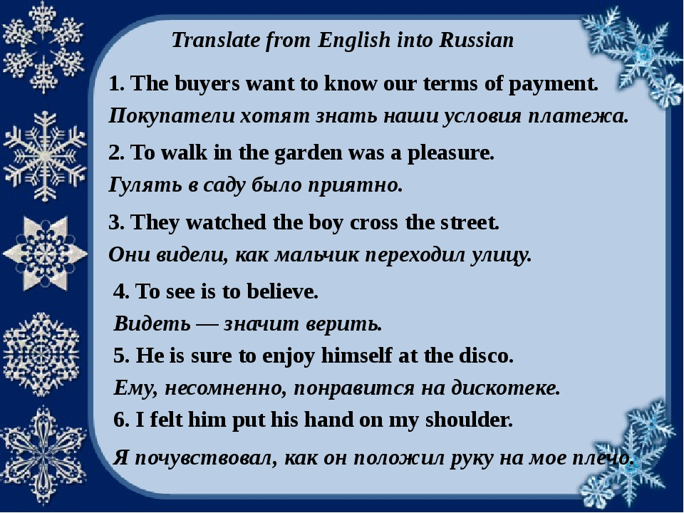 Translate from English into Russian 1. The buyers want to know our terms of p...