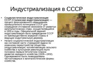 Индустриализация в СССР Социалистическая индустриализация СССР(Сталинская ин