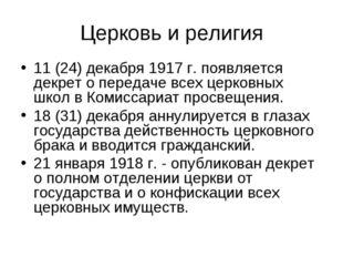 Церковь и религия 11 (24) декабря 1917 г. появляется декрет о передаче всех ц