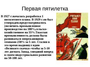 Первая пятилетка В 1927 г.началась разработка 1 пятилетнего плана. В 1929 г.о