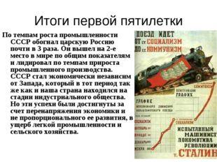 Итоги первой пятилетки По темпам роста промышленности СССР обогнал царскую Ро