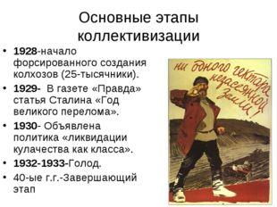 Основные этапы коллективизации 1928-начало форсированного создания колхозов (
