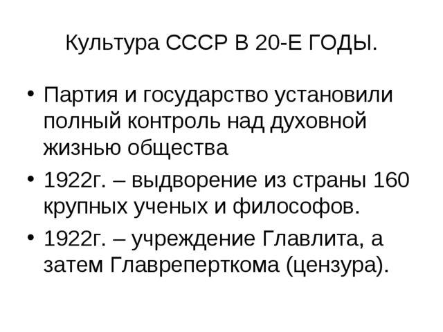 Культура СССР В 20-Е ГОДЫ. Партия и государство установили полный контроль на...