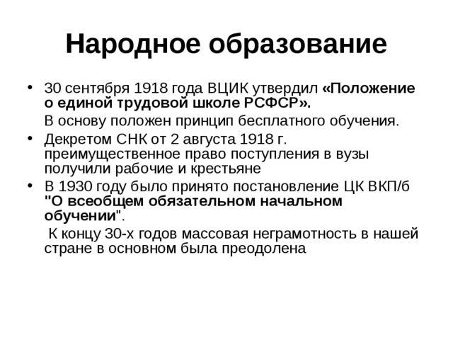Народное образование 30 сентября 1918 года ВЦИК утвердил «Положение о единой...