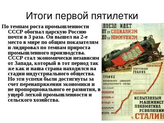 Итоги первой пятилетки По темпам роста промышленности СССР обогнал царскую Ро...