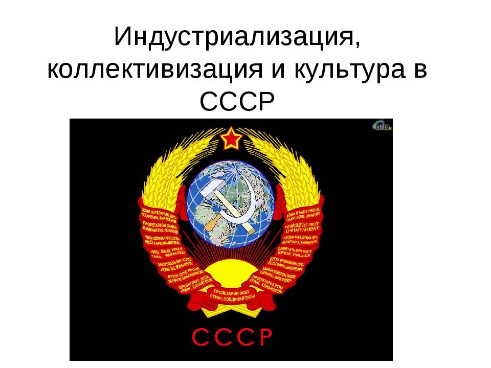 Индустриализация, коллективизация и культура в СССР