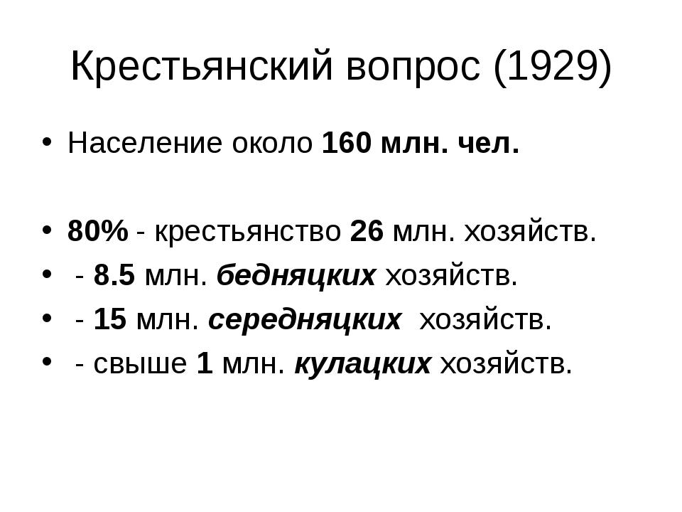 Крестьянский вопрос (1929) Население около 160 млн. чел. 80% - крестьянство 2...