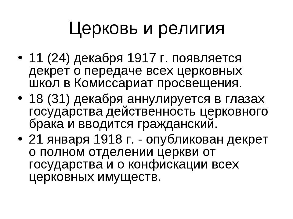Церковь и религия 11 (24) декабря 1917 г. появляется декрет о передаче всех ц...