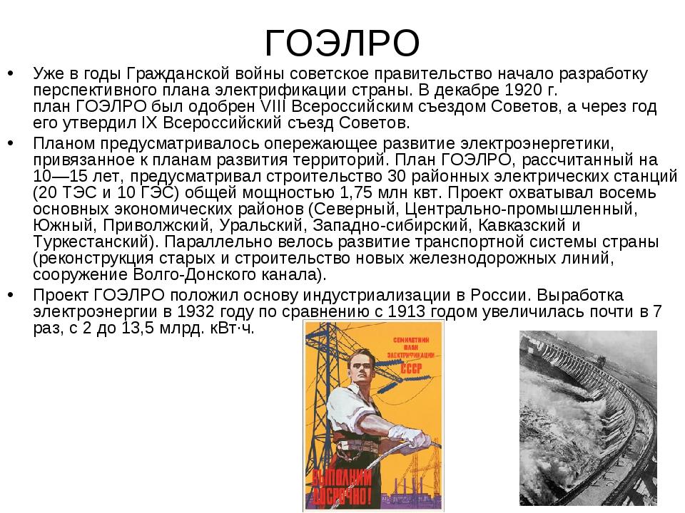 ГОЭЛРО Уже в годыГражданской войнысоветское правительство начало разработку...