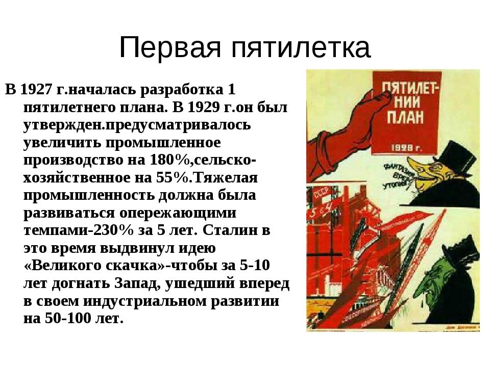 Первая пятилетка В 1927 г.началась разработка 1 пятилетнего плана. В 1929 г.о...